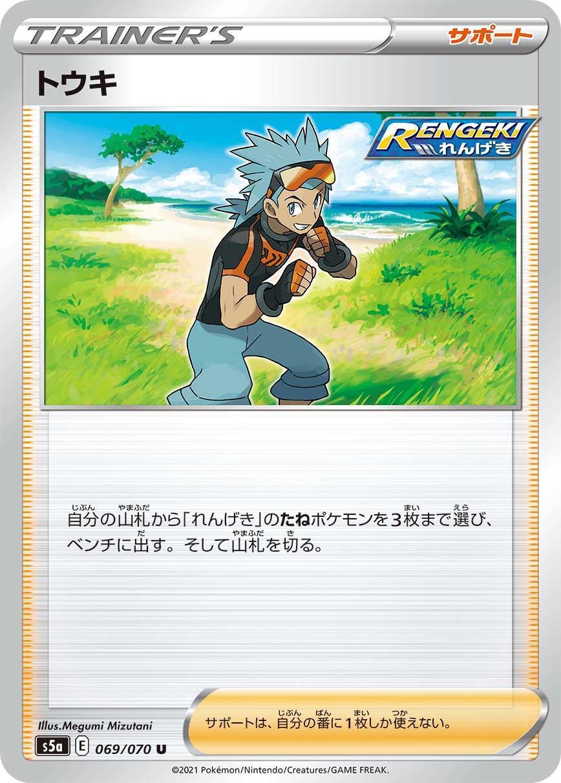 pokemon-20210219-016.jpg