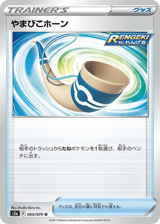 pokemon-20210219-017.jpg