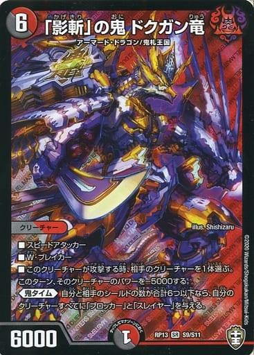 「影斬」の鬼 ドクガン竜