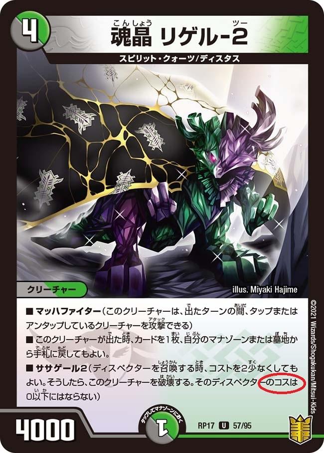 魂晶 リゲル-2