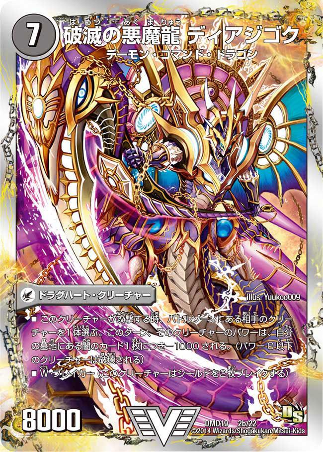 獄龍刃 ディアボロス/破滅の悪魔龍 ディアジゴク