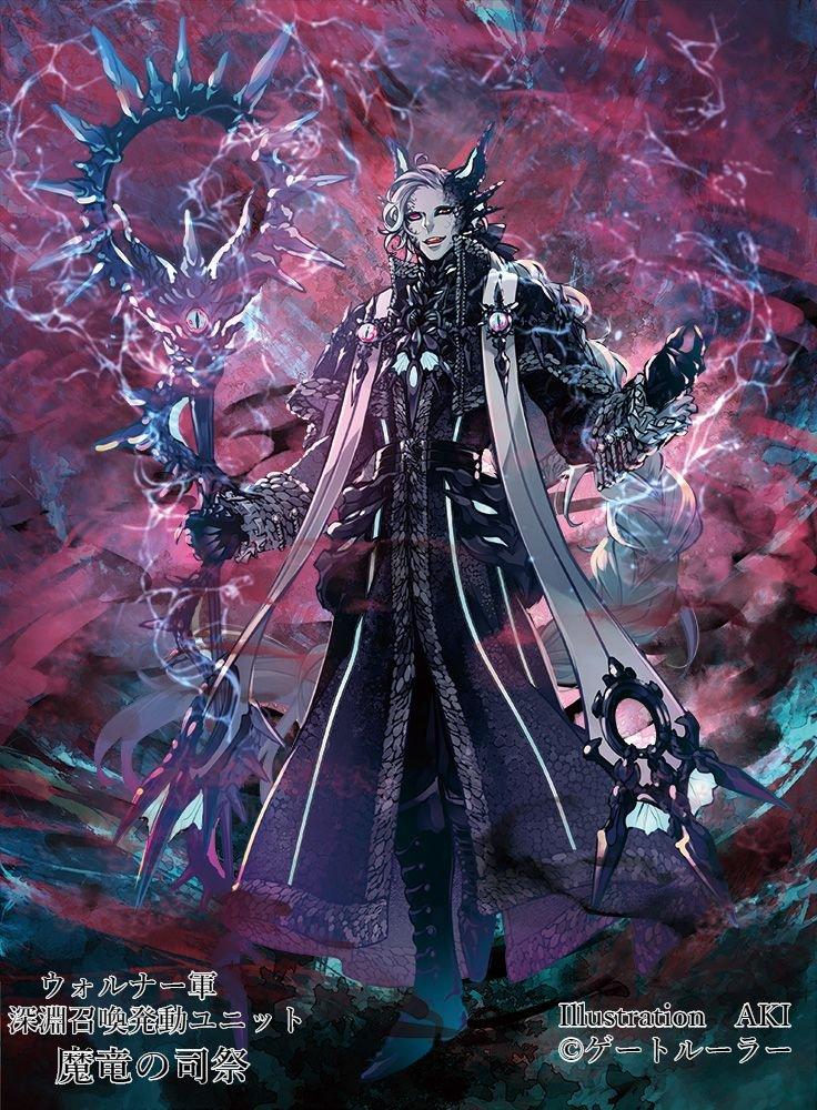 魔竜の司祭