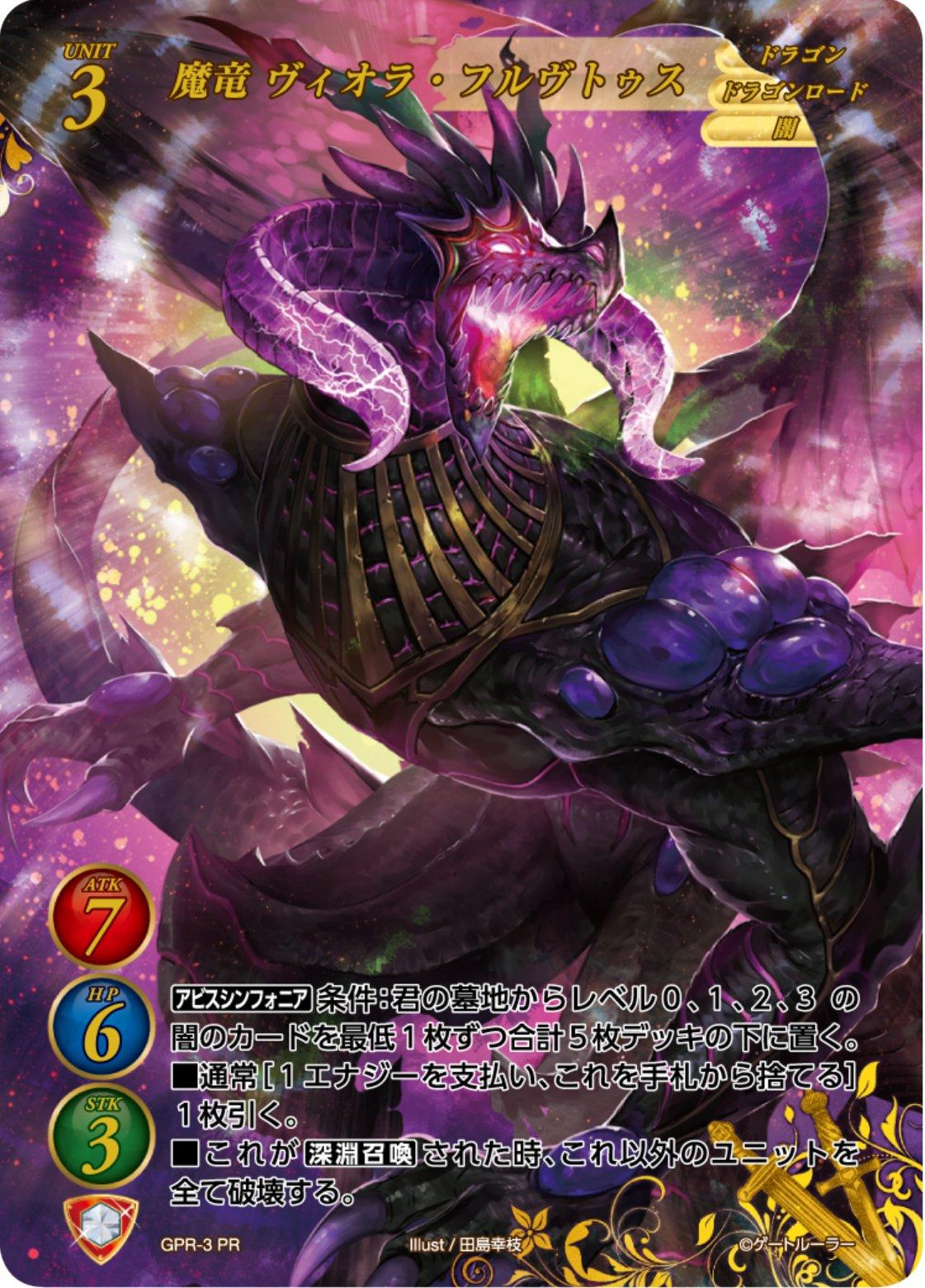 魔竜 ヴィオラ・フルヴトゥス