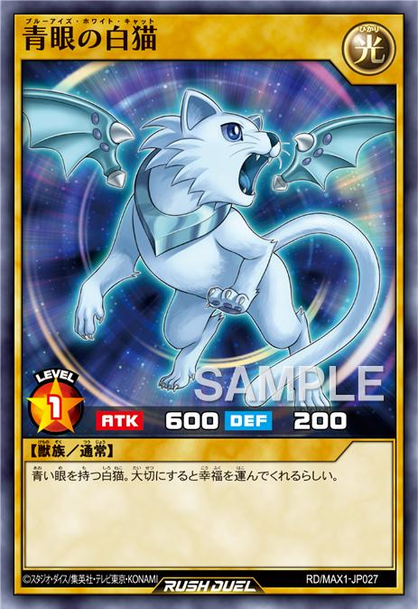 青眼の白猫(ブルーアイズ・ホワイト・キャット)
