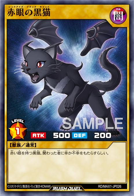 赤眼の黒猫(レッドアイズ・ブラック・キャット)