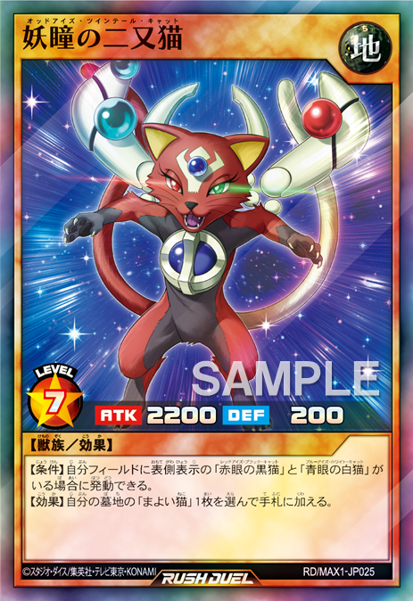 妖瞳の二又猫(オッドアイズ・ツインテール・キャット)