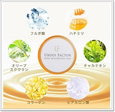 弱アルカリ性の洗顔石鹸で角質柔軟・毛穴ケア!11種類の美容成分配合【うるおいファクター UFソープ】効果・口コミ。