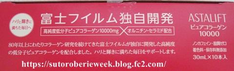 高濃度・高純度!キレイを保つハリと輝きに【アスタリフトドリンク ピュアコラーゲン10000】効果・口コミ。