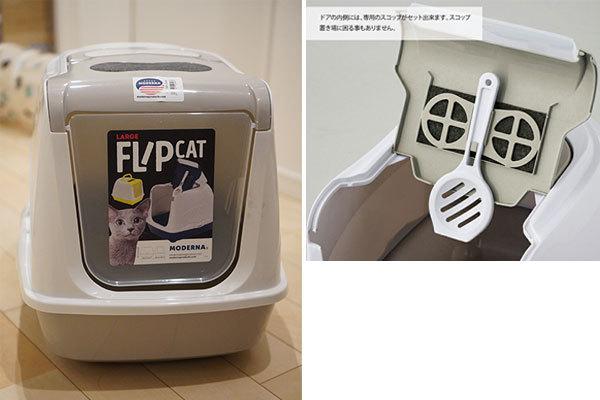 flipcat-l_01.jpg