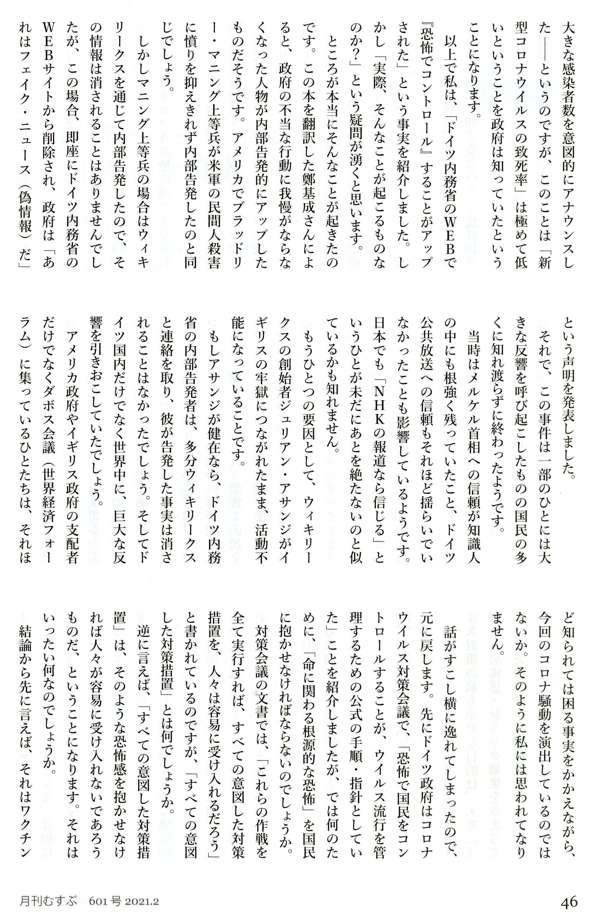 新型コロナ不都合な真実『むすぶ』621