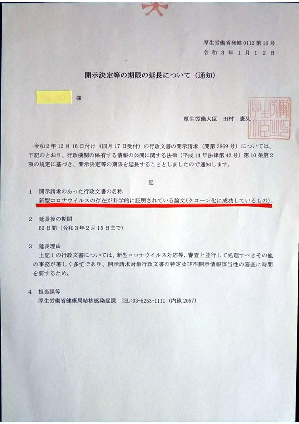 厚労省からの開示請求 回答 開示請求のあった行政文書の名称 論文を開示請求
