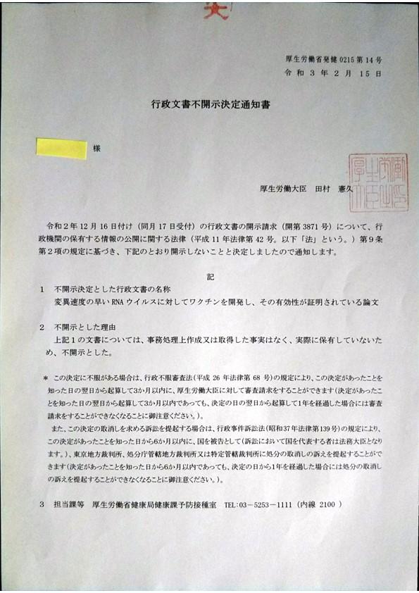 厚労省からの開示請求 回答 不開示決定した行政文書の名称 有効性不明