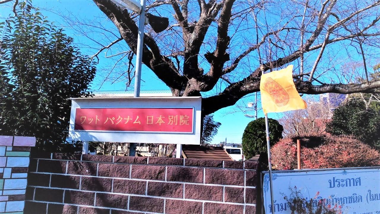 ワットパクナム(千葉県成田市)タイのお寺ワット・パクナム日本別院の表札看板1