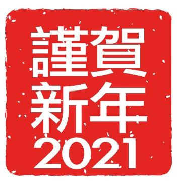 2021kingasinnenn.jpg