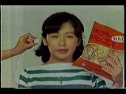 藤谷美和子と言えばポテトチップス - グラハムボネ太郎の部屋 -