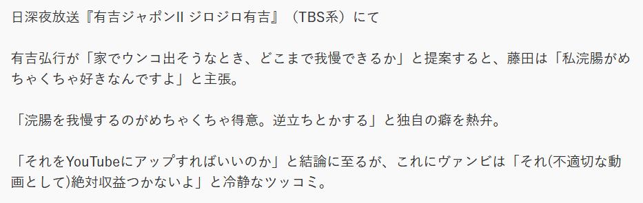 Screenshot_2020-11-04 【朗報】藤田ニコル「浣腸するのがめちゃくちゃ好き。家で浣腸逆立ちとかしてる」