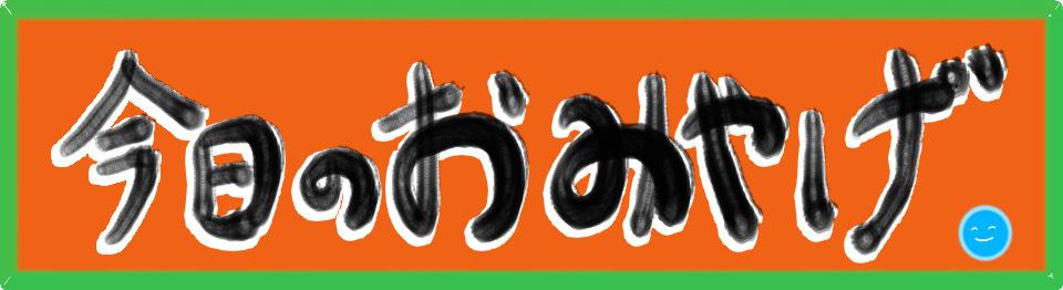 2020/12/9:今日のおみやげ