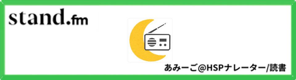 あみーごのラジオバナー