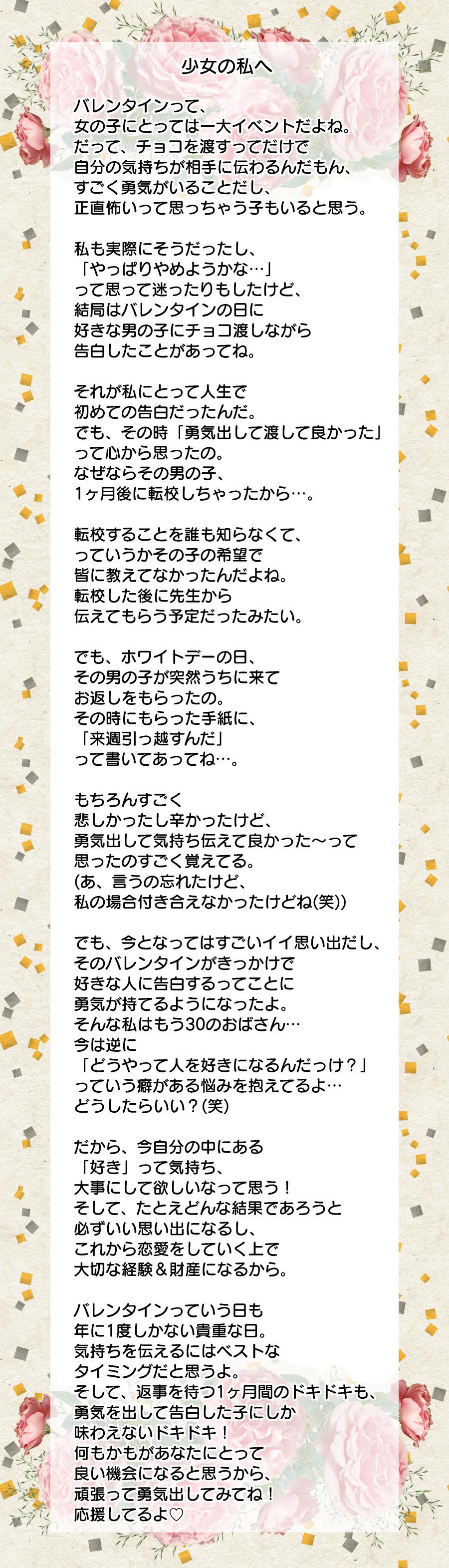 20210204手紙②
