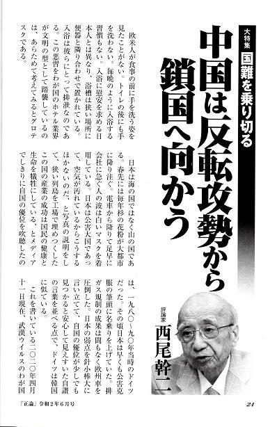 2020-6-13正論6月号西尾幹ニ