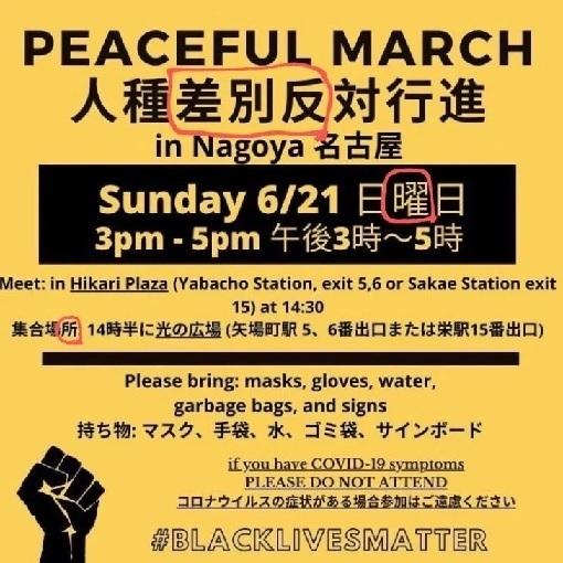 2020-6-19人種差別反対行進ポスター