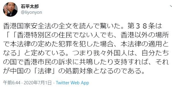 2020-7-3石平さんツイッター