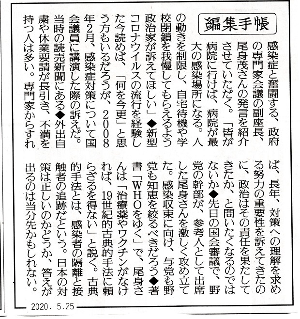 2020-7-1読売新聞編集手帳5月25日