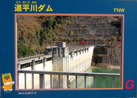 1116道平川ダム