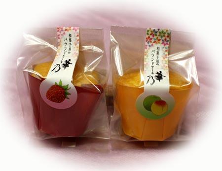 0207和菓子屋さんおパウンドケ-キ