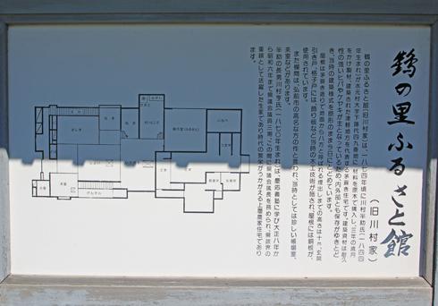 鶴の里ふるさと館-2020(3)