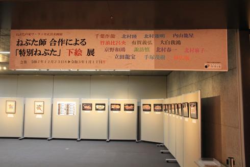 特別ねぶた下絵展2020-1