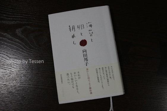 IMG_7200向田