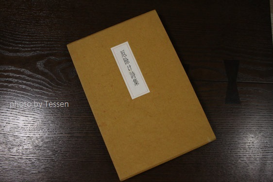 IMG_7199井伏 (1)