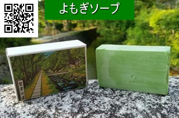 yomogi-soap-620-HPG-M