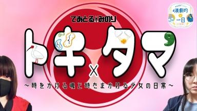 tokitama_yt_thum_td.jpg