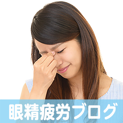 眼精疲労,大阪,高槻