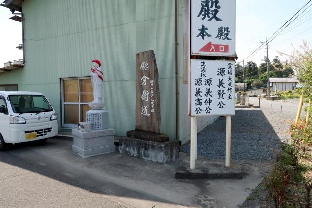 嵐山町大蔵 看板