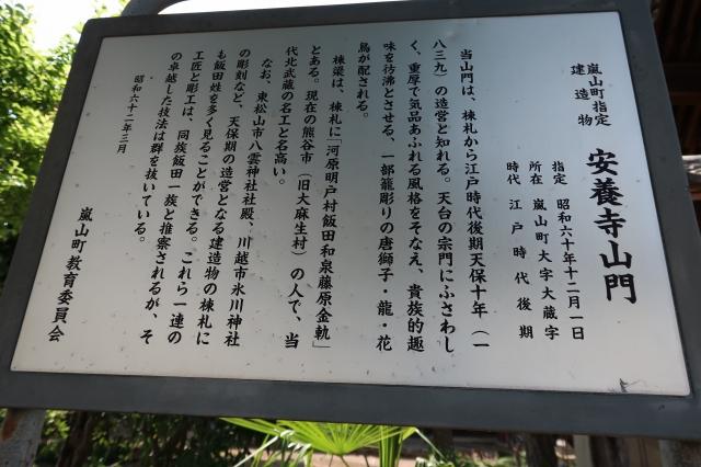 安養寺 説明板