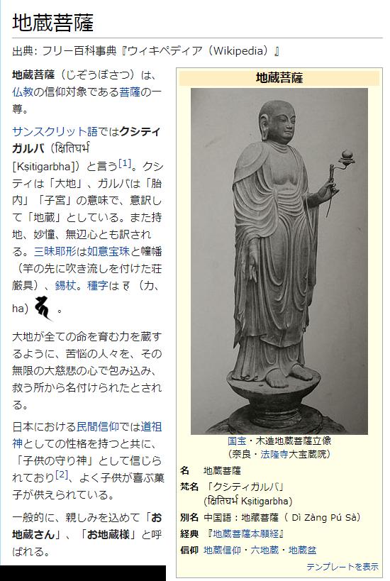 地蔵菩薩 解説