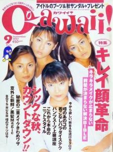 Cawaii!!、Popteen、egg、Ranzuki、Scawaii!!など90年代~00年代のギャル雑誌を買取