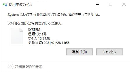 操作 かれ ため ファイル System て 開 によって できません 完了 は を いる