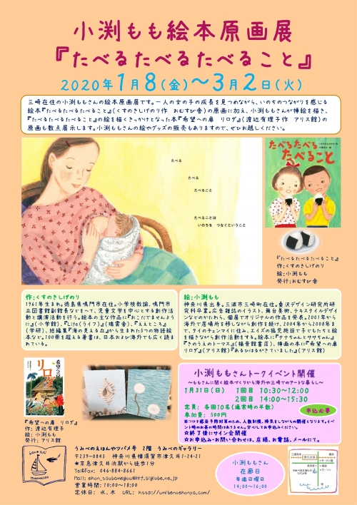 Microsoft PowerPoint - 小渕もも原画展_page-0001