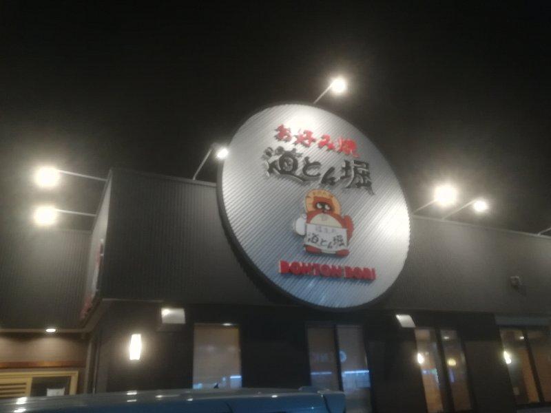 doutonbori-tsuruga-026.jpg