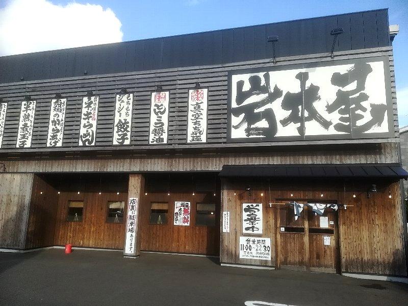 iwamotoya5-tsuruga-001.jpg