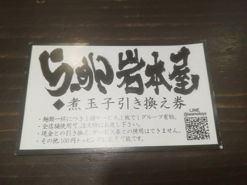 iwamotoya5-tsuruga-006.jpg