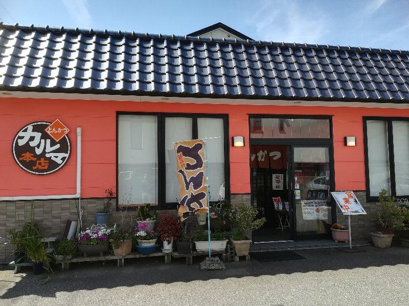 karuma-fukui-003.jpg