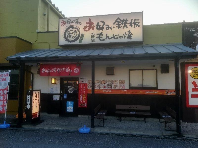 kokoyanen2-nagahama-002.jpg