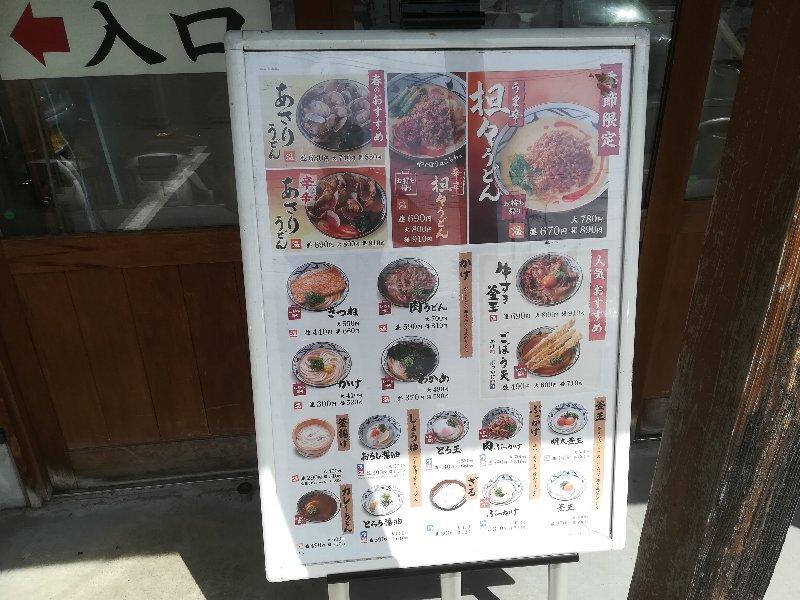 marugame-tsuruga-003.jpg