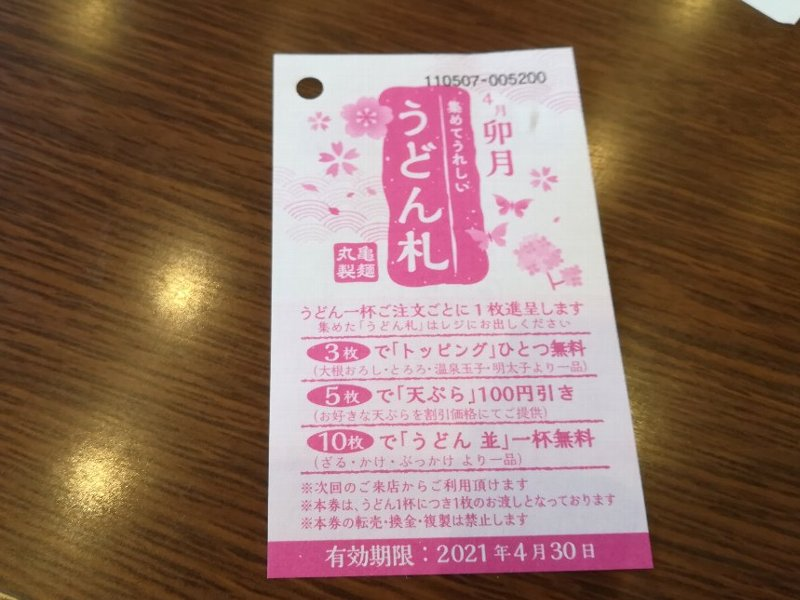 marugame-tsuruga-009.jpg