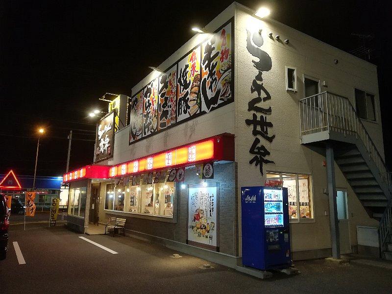 ramensekai6-tsuruga-001.jpg